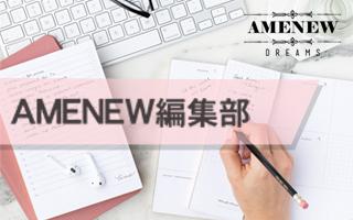 AMENEW編集部